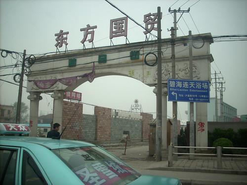 CHINA 5703