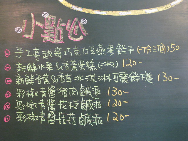 小點心menu