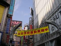 [渋谷]センター街入り口(火災予防運動実施中)