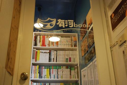 2008-05-11 有河book之旅_022.JPG