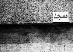 (FatoOoma Qatar ~) Tags: life bw white black art wall canon logo photo flickr day view place image time tag muslim islam religion gray dream picture tags mosque best fav religions comments masjid comment fatma islamic doha qatar 2007    flickcom 400d  fatoooma