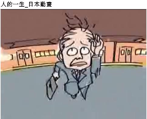 20071127_animation_人的一生06