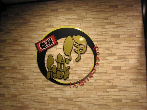 麺屋 伊織-ロゴ