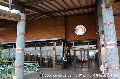 090509關渡寶萊納德國餐廳 (4)