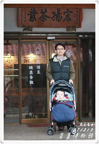 071213_茶業博物館6.jpg