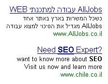 Israeli PPC ads