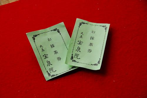 寶泉院 - 抹茶券