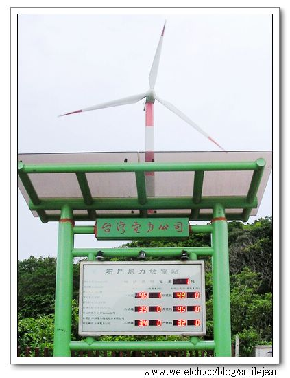 石門風力發電廠9