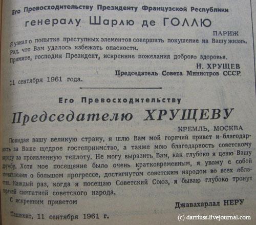 pravda_telegrams