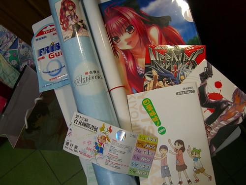 2008台北書展戰利物