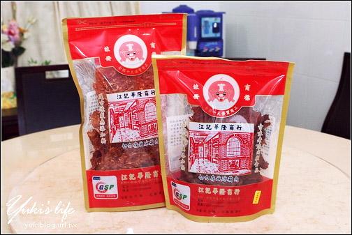 [團購美食]江記華隆商行- 0.02cm香脆杏仁豬肉紙