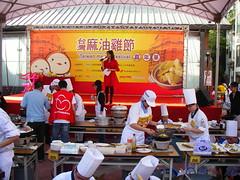 台灣麻油雞節