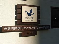 赤い実coffee