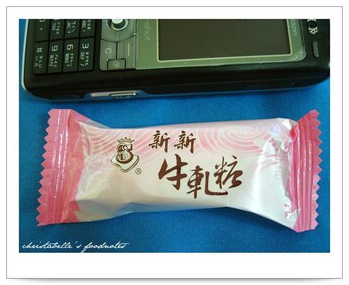 基隆新新牛軋糖單顆包裝