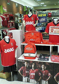 UrawaReds 2008 Replica Uniform
