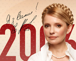 Letter from the Prime Minister of Ukraine, Yulia Tymoshenko