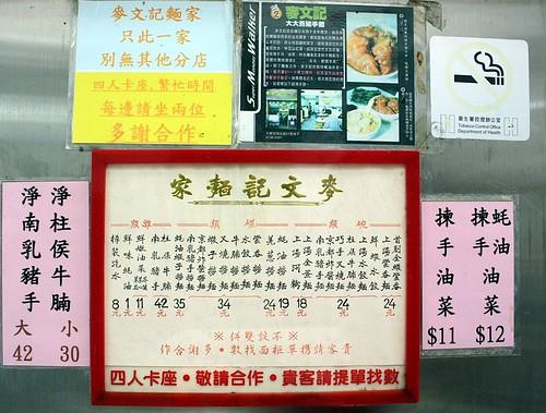 HK Macau 064