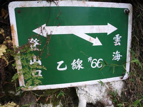 066,奇萊南華: