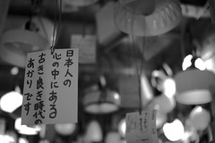 (genochio) Tags: blackandwhite bw japan shop kyoto labels hanging japanesewriting lightshades lightshop