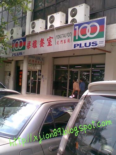 Serdang Famous----Liang Ya