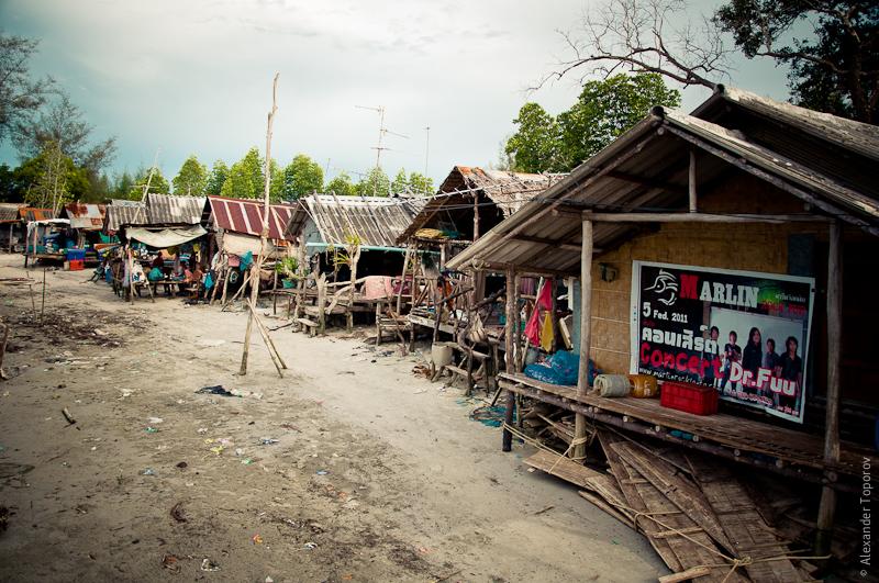 Цыганский поселок
