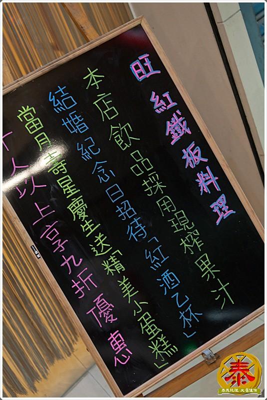 2011.06.07 旺紅三度光臨 (45)
