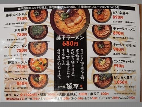 らー麺『藤平』-06
