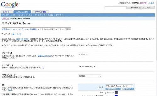 モバイル向け AdSense作成画面