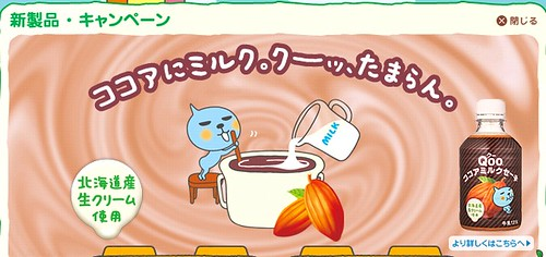Qoo 2008新口味-可可牛奶