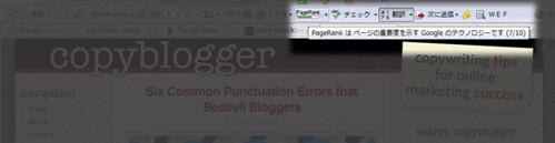 Copybloggerはページランク7