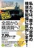 原子力空母配備反対!横須賀集会 ポスター