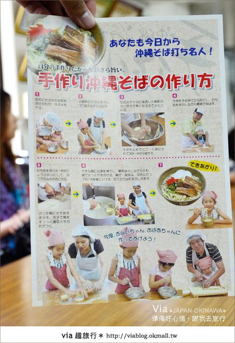 【沖繩景點】書上沒教你玩的琉球!via玩琉球《第二天》9