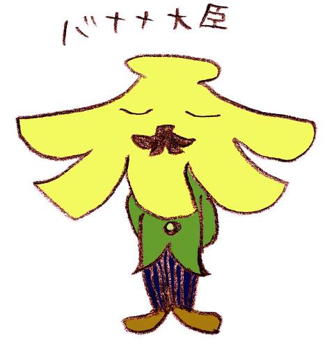 バナナ大臣