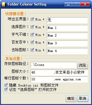 Folder Colorer v0.2 beta - 好用又实用的文件夹换图标软件[小众首发] 1