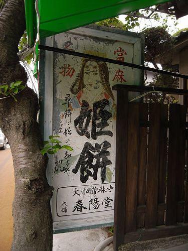 姫餅(春木春陽堂)@當麻寺-03