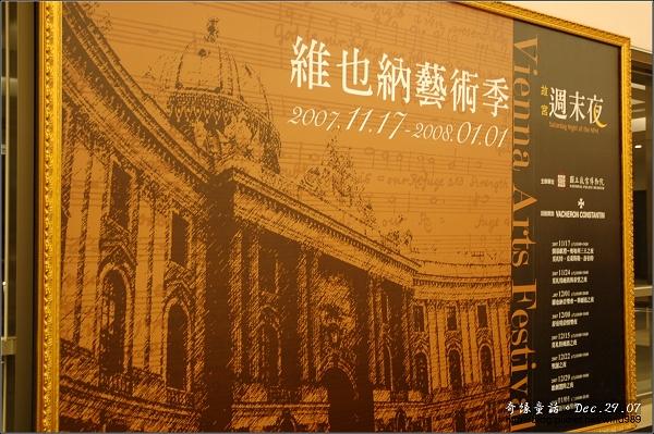 DSC_5230故宮維也納音樂會週末夜之「歌劇選粹之夜」