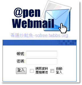 openmail信件轉出教學-1