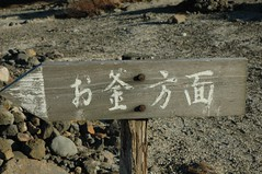 This way (genkikai) Tags: family fall japan guess where guessed      guesswherejapan