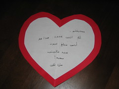 My Arabic valentine