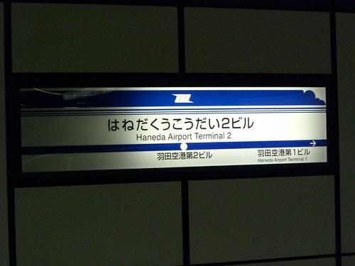 羽田空港第2ビル駅/Haneda airport Terminal 2 station