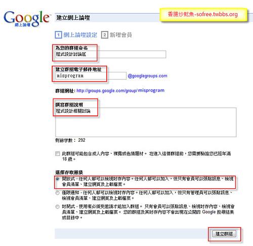 Google 網上論壇-2