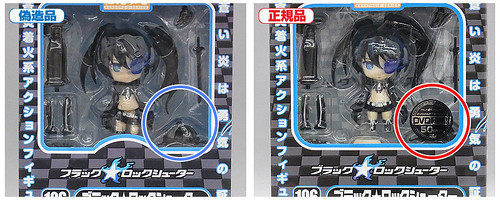 Nendoroid BRS: bootleg (left) vs genuine (right)