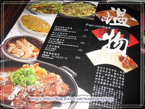 0101IMG_0216吃喝玩樂-1