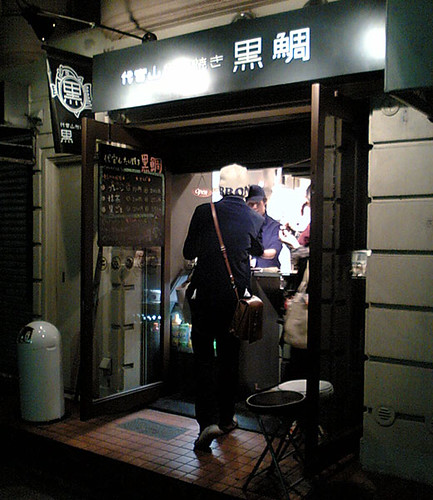 daikanyama kurodai shop