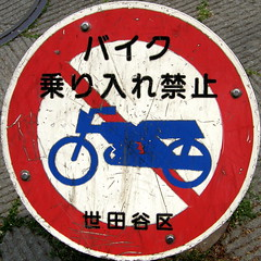 no motorbikes #4291 (by Nemo's great uncle)