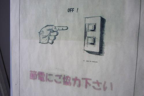 節電を呼び掛ける1枚のポスター