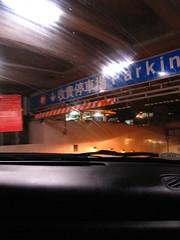 使用白金卡在第二航廈的嘟嘟房停車