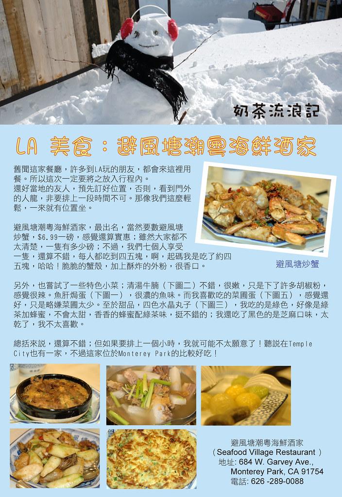 LA 美食:避風塘潮粵海鮮酒家