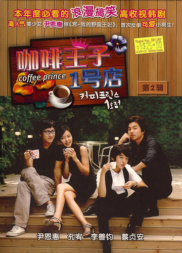 The First Shop of Coffee Prince DVD boxset 2