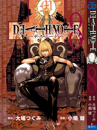 [DD] Death Note (manga) [FULL] 2490347565_38a54d8641